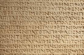 Greek language carved in stone